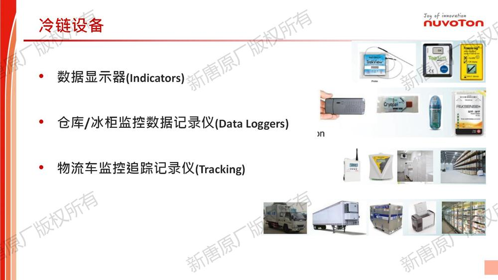 Cold Chain Application For Sales_Share_03.jpg